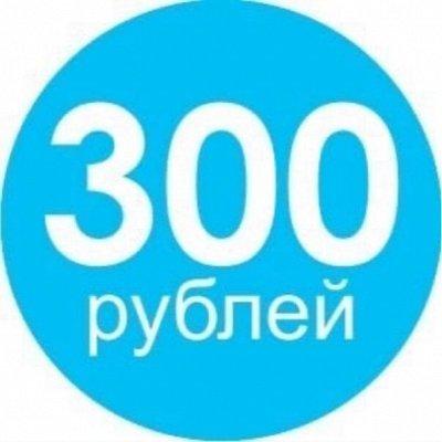 Шикарная постелька в наличии — Все по 300 рублей — Детям и подросткам