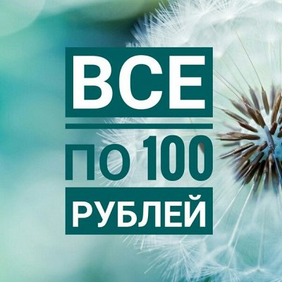 Все в наличии -  все с удовольствием меняю на деньги 🙂 — Все по 100 рублей — Женщинам
