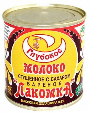 Молоко сгущенное с сахаром вареное «Лакомка» 8,5%