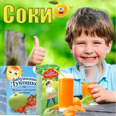 Экспресс! Подгузники YOURSUN  - 599 рублей! — Соки и напитки — Пюре