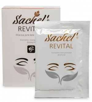Маска для век  Sachel REVITAL  тканевая 7 саше пакетов