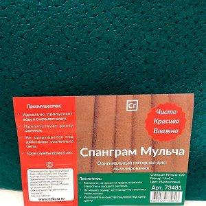 Спанграм Мульча-100 Малахитовый 1,6 х 12м