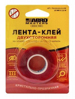 Лента-клей двухсторонняя (10 мм х 2,5 м)