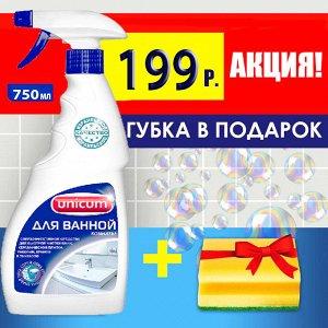 UNICUM Средство для удаления плесени и грибка в ванной комнате (тригер) 750 мл+губка