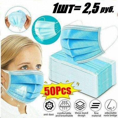 Защита от вирусов!В наличии! Раздача сразу! 50шт=99 руб!