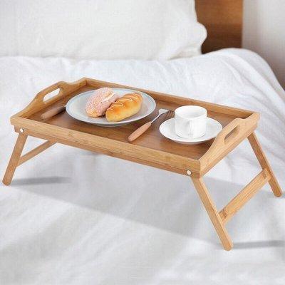 Идеальная хозяюшка❤️Всё что нужно для уборки — Столики для завтрака - удобный вариант  — Для дома