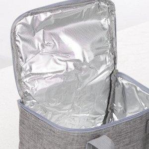Сумка-термо, отдел на молнии, цвет серый