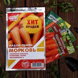 """Набор семян Морковь """"Хит продаж"""", 3 сорта"""