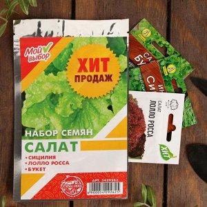 """Набор семян Салат """"Хит продаж"""", 3 сорта"""