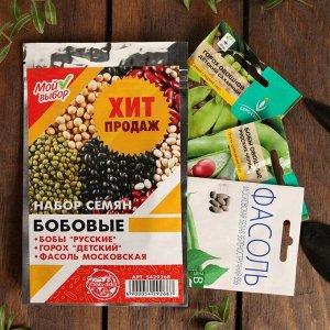 """Набор семян Бобовые """"Хит продаж"""", 3 шт"""
