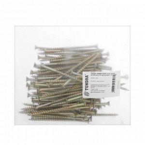 Саморез TUNDRA 4,8х90, потай, крупная резьба,шлиц PH, желтый цинк, 1 кг