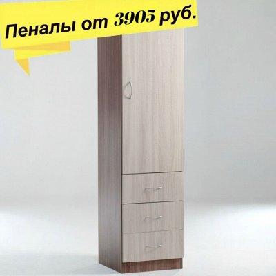 Мебель от производителя. Полки от 918 руб. — Пеналы от 3905 руб. — Мебель