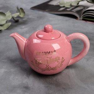 """Чайник """"Любимая бабушка"""", 400 мл"""