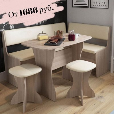 Мебель от производителя. Комоды и тумбы от 3483 руб. — Обеденные группы от 1686 руб. — Кухня