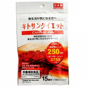 Chitosan Хитозан диета 15дней