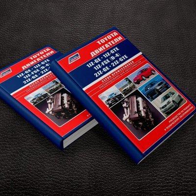 Всё для авто 🚗 Модельные и универсальные коврики — Книги по ремонту и обслуживанию двигателей