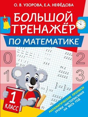 Узорова О.В. Узорова Большой тренажер по математике. 1-й класс / Большой тренажер(АСТ)