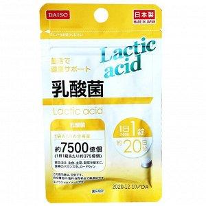 Лактис молочнокислые бактерии на 20дней.