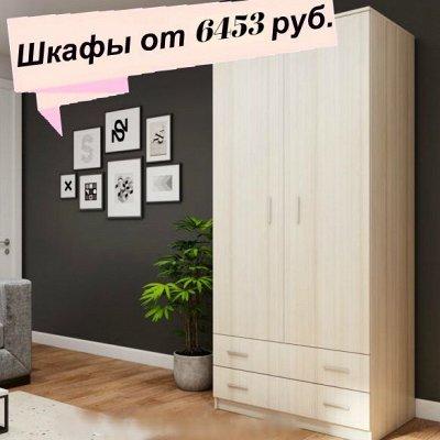 Мебель от производителя. Комоды и тумбы от 3483 руб — Шкафы от 6453 руб