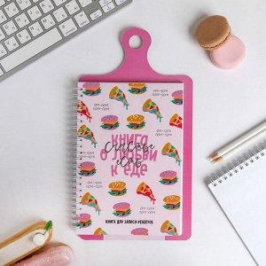"""Кулинарная книга на доске """"Счастье есть"""""""