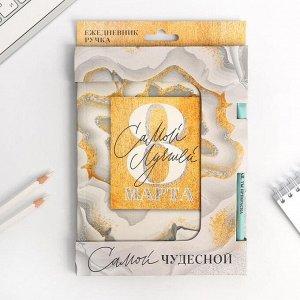 Набор: ежедневник и ручка «Самой лучшей. С 8 Марта»