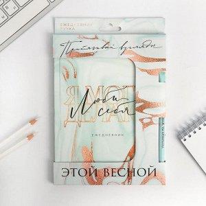 Набор: ежедневник и ручка «Люби себя»