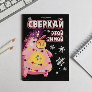 """Ежедневник в точку """"Сверкай этой зимой"""""""