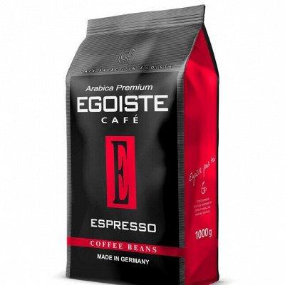 Чайно-Кофейная Лавка — EGOISTE Кофе Эгоист — Кофе и кофейные напитки