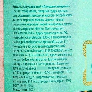 Кисель витаминный «Ягоды» вкус: плодово-ягодный, 350 г.