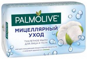 Мыло т. PALMOLIVE 90г Мицеллярный уход Хлопок