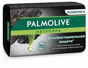 NEW Мыло т. PALMOLIVE 90г Натурэль Антибактериальная защита активированный уголь