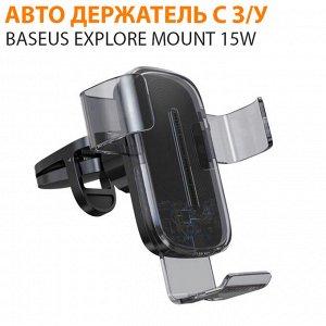 Автомобильный держатель с беспроводной зарядкой Baseus Explore Mount 15W