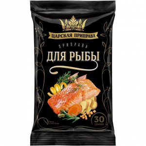 Для рыбы 30 гр Царская приправа