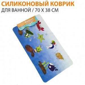 Силиконовый коврик для ванной / 70 x 38 см