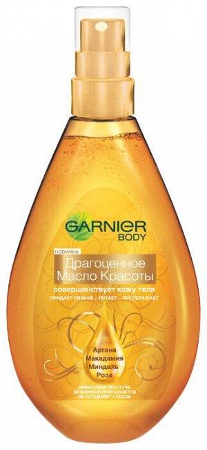 Масло д/тела GARNIER 150мл Драгоценное (спрей)