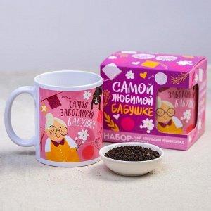 Подарочный набор «Любимой бабушке»: чай апельсин с шоколадом, 50 г., кружка 300 мл