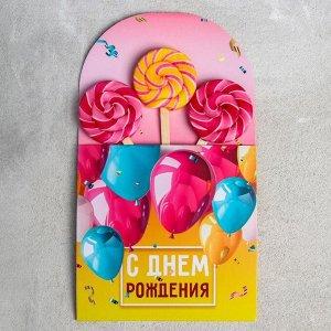 Леденцы «С днём рождения», микс вкусов, 3 шт. х 15 г.