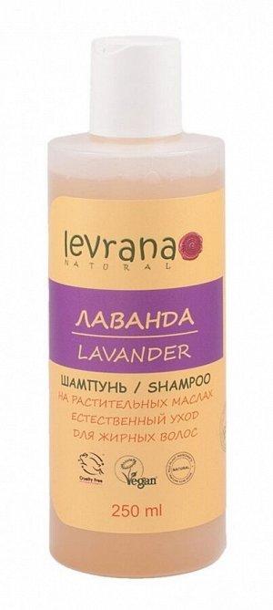Шампунь для жирных волос Лаванда, 250мл