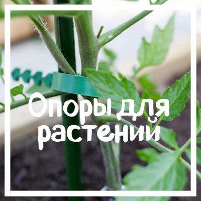 Хатка бобра на даче.Только необходимое садоводу и огороднику — Опоры для растений, колышки, подвязки — Садовый инвентарь