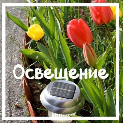 ✔Хатка бобра! Распродажа, до минус 90% — Садовые фонари, освещение участка — Садовое освещение