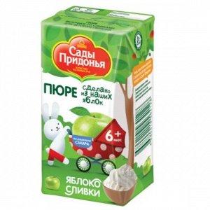 Сады Придонья пюре яблоко со сливками 0,125 6+