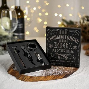 "Набор для вина в картонной коробке НГ ""100 % мужик"", 14 х 16 см"