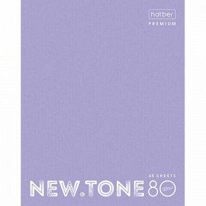 """Тетрадь А5 48 л. HATBER Premium скоба, клетка, глянцевая ламинация, """"NEWtone PASTEL Лаванда"""", 48Т5лA1_05019"""