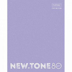 """Тетрадь А5 80 л. HATBER Premium скоба, клетка, глянцевая ламинация, """"NEWtone PASTEL Лаванда"""", 80Т5лA1_05019"""