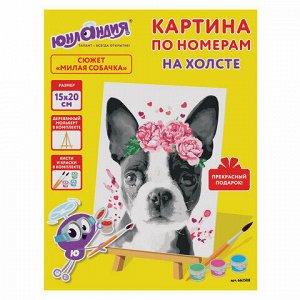 """Картина по номерам 15х20 см, ЮНЛАНДИЯ """"Милая собачка"""", на холсте, акрил, кисти, 662508"""