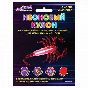Светящаяся (неоновая) игрушка-кулон скорпион ЮНЛАНДИЯ, красный, длина 10,5 см, 662096