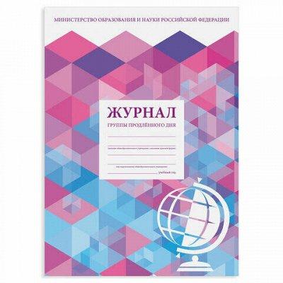HATBER и ко — яркая качественная доступная канцелярия — STAFF-Классные журналы — Офисная канцелярия