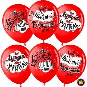 Воздушный шар латексный с рисунком 12''/30 см пастель любимому учителю, красный 50 шт