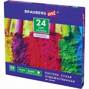 Пастель сухая художественная BRAUBERG ART CLASSIC, 24 цвета, круглое сечение, 181454