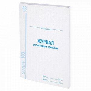 Журнал регистрации приказов, 48 л., картон, блок офсет, А4 (198х278 мм), BRAUBERG/STAFF, 130079